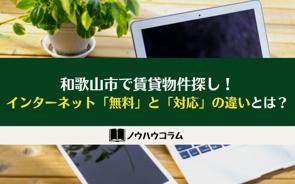 和歌山市で賃貸物件探し!インターネット「無料」と「対応」の違いとは?の画像