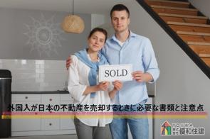 外国人が日本の不動産を売却するときに必要な書類と注意点の画像