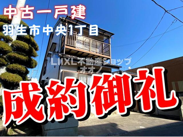 お問合せ多数!駅近のリフォーム済住宅がご成約です!の画像