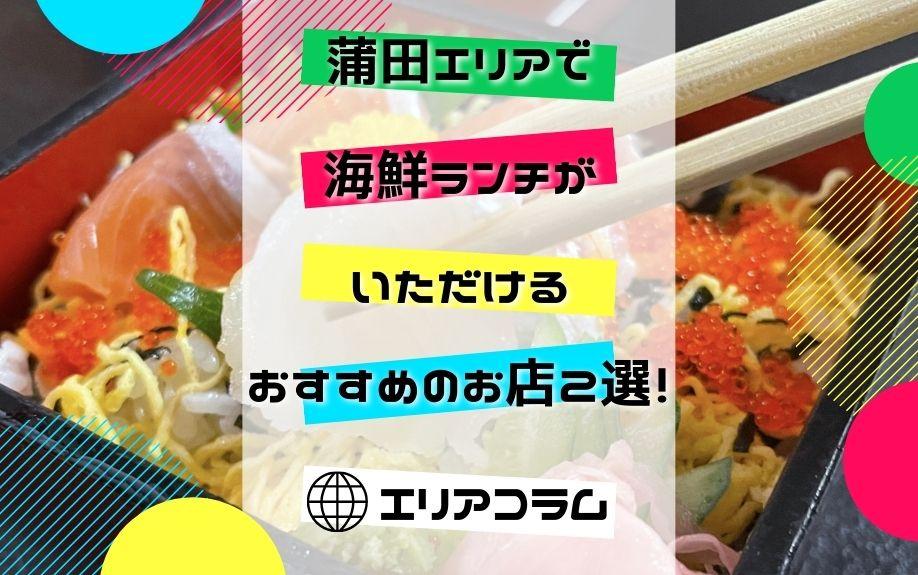 蒲田エリアで海鮮ランチがいただけるおすすめのお店2選!の画像