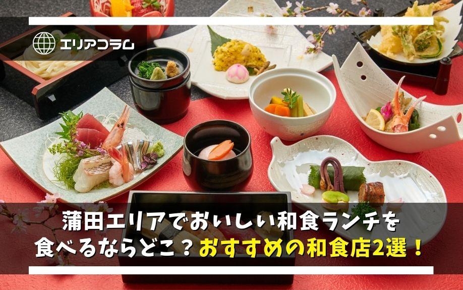 蒲田エリアでおいしい和食ランチを食べるならどこ?おすすめの和食店2選!の画像