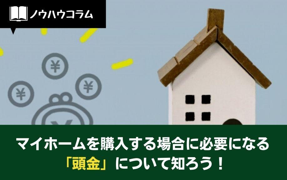 マイホームを購入する場合に必要になる「頭金」について知ろう!の画像