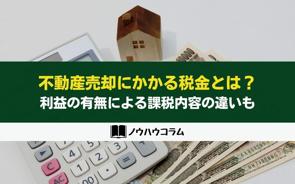 不動産売却にかかる税金とは?利益の有無による課税内容の違いもの画像