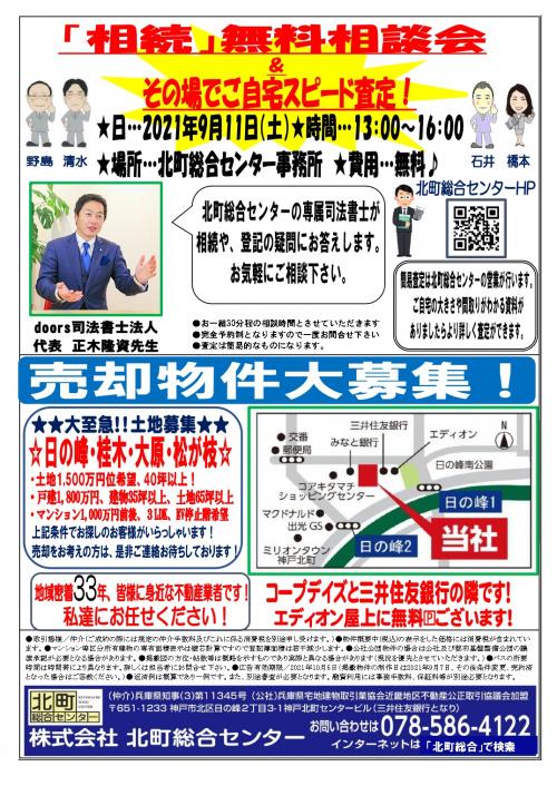 9/11(土)「相続」無料相談会開催!の画像
