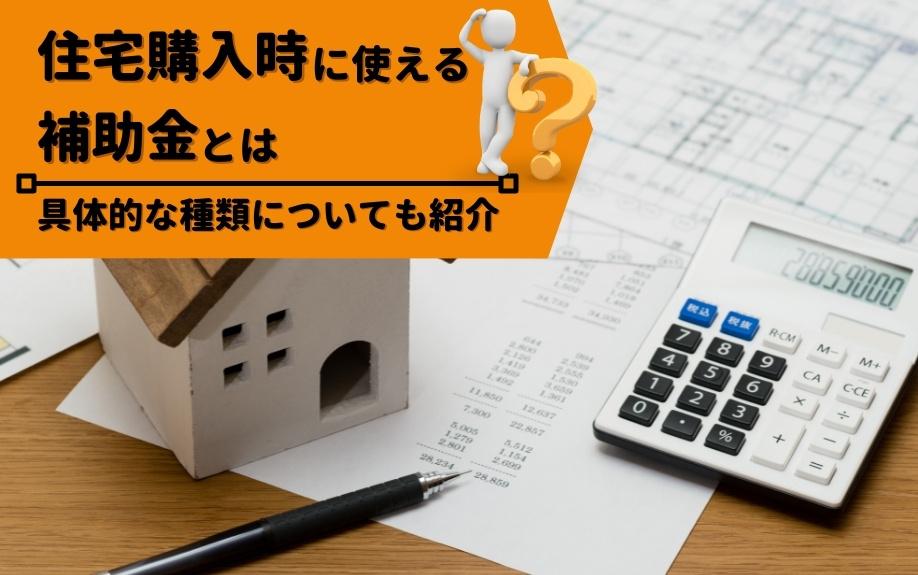 住宅購入時に使える補助金とは?具体的な種類についても紹介の画像