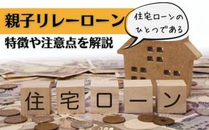 住宅ローンのひとつである親子リレーローンの特徴や注意点を解説の画像