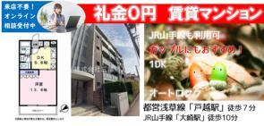 礼金0円★二人入居可の1DK・オートロック付き賃貸マンションの画像