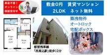 敷金0円★築浅物件★ネット無料★賃貸マンション2LDKの画像