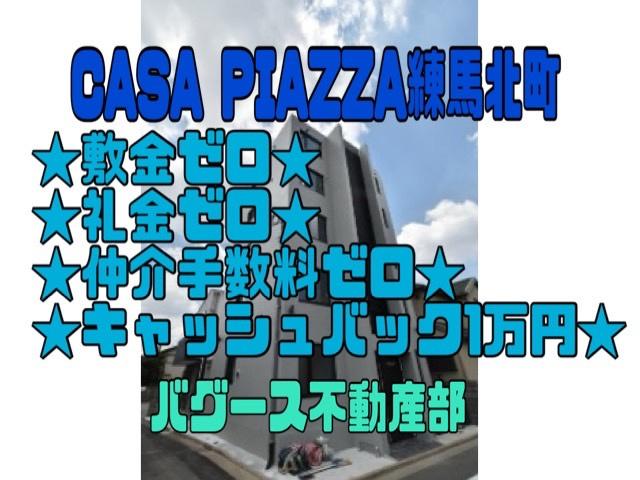 【キャッシュバックは続く】CASA PIAZZA練馬北町【練馬区の新築マンションご紹介♪】の画像