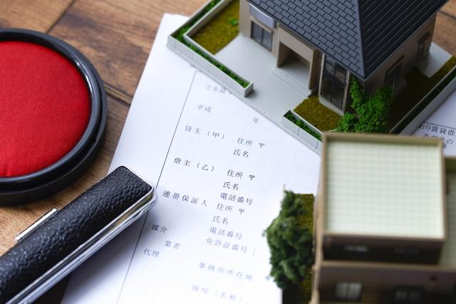 不動産購入後に取得するべき「住宅用家屋証明申請書」とは?の画像