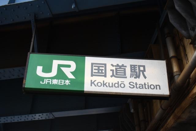 横浜市鶴見区の国道駅エリアの住みやすさの実態!買い物の利便性とアクセスは?の画像