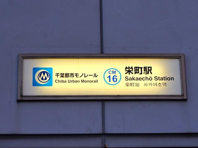 千葉県千葉市栄町駅の住みやすさを徹底解説の画像