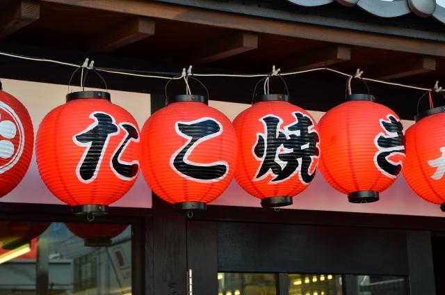 大阪市福島区でテイクアウトもできるおすすめのたこ焼き屋さんは?の画像