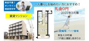 礼金0円★ネット無料★2021年3月築の賃貸マンション1Kの画像