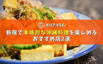 新宿で本格的な沖縄料理を楽しめるおすすめ店2選の画像