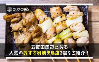 五反田周辺にある人気のおすすめ焼き鳥店2選をご紹介!の画像