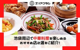 池袋周辺で中華料理を楽しめるおすすめ店2選をご紹介!の画像