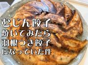 【三郷市】彦成3丁目の「むじん餃子」を焼いてみました!の画像
