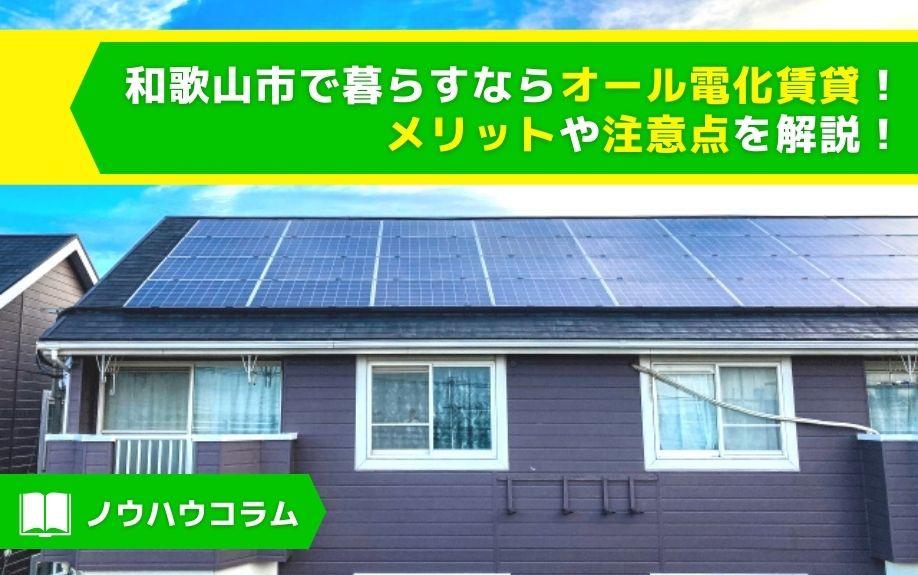 和歌山市で暮らすならオール電化賃貸!メリットや注意点を解説!の画像