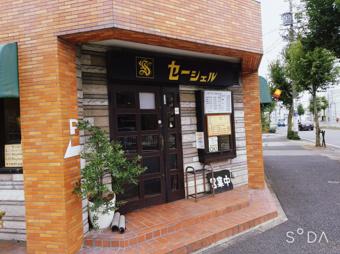 覚王山駅近くの喫茶店セーシェルに行ってきました♪の画像
