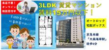 3LDKの賃貸マンションが賃料15万円以下!ファミリー向け!の画像