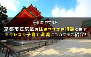 京都市左京区の住みやすさや特徴とは?アクセスや子育て環境についてもご紹介!の画像