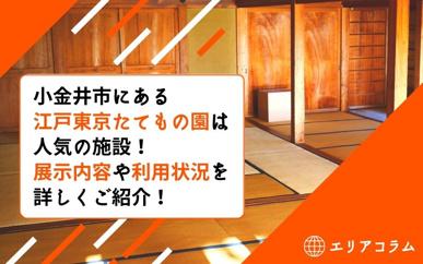小金井市にある江戸東京たてもの園は人気の施設!展示内容や利用状況を詳しくご紹介!の画像