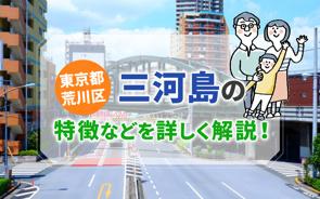 東京都荒川区三河島の特徴などを詳しく解説!の画像
