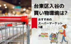 台東区入谷の買い物環境は?おすすめのスーパーマーケット3選の画像