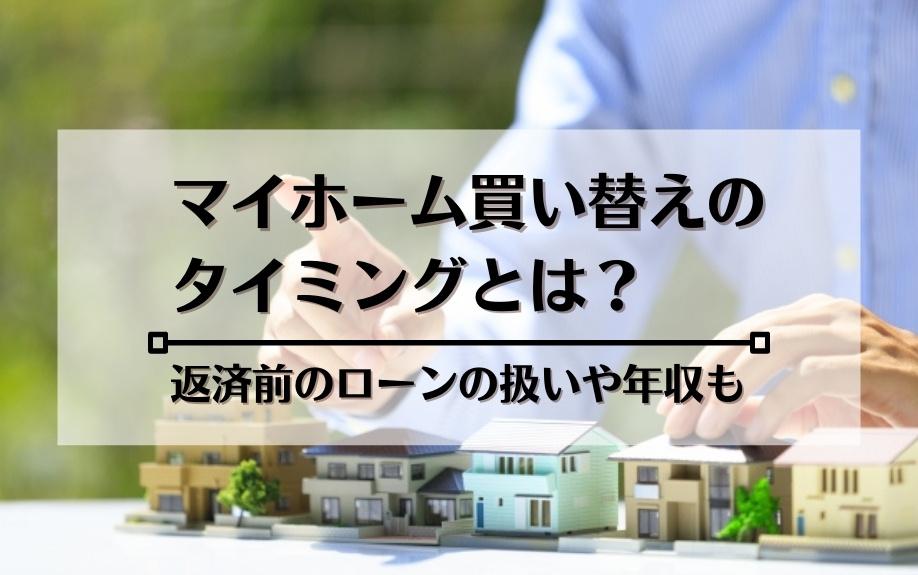 マイホーム買い替えのタイミングとは?返済前のローンの扱いや年収もの画像