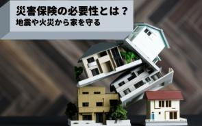 災害保険の必要性とは?地震や火災から家を守るの画像