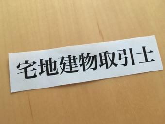 宅地建物取引士とは? ~日高市高麗川駅前不動産コラム~の画像