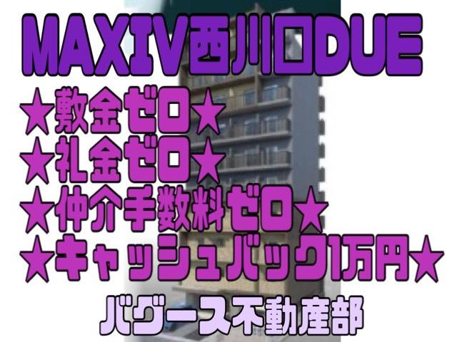 """【人気だから""""2""""ができる】MAXIV西川口DUE【そりゃ当然】の画像"""