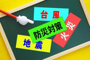 台風の対策方法 ~日高市高麗川駅前不動産コラム~の画像