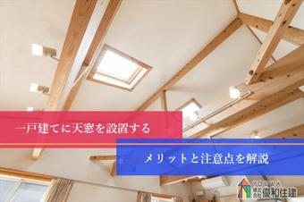 一戸建てに天窓を設置するメリットと注意点を解説の画像