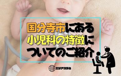 国分寺市にある小児科の特徴についてのご紹介の画像