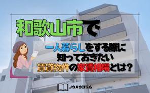和歌山市で一人暮らしをする際に知っておきたい賃貸物件の家賃相場とは?の画像