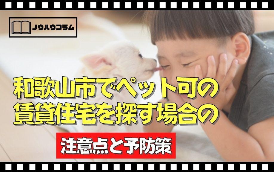 和歌山市でペット可の賃貸住宅を探す場合の注意点と予防策の画像