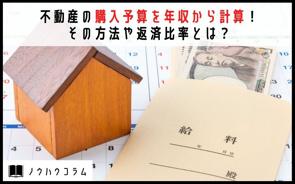 不動産の購入予算を年収から計算!その方法や返済比率とは?の画像