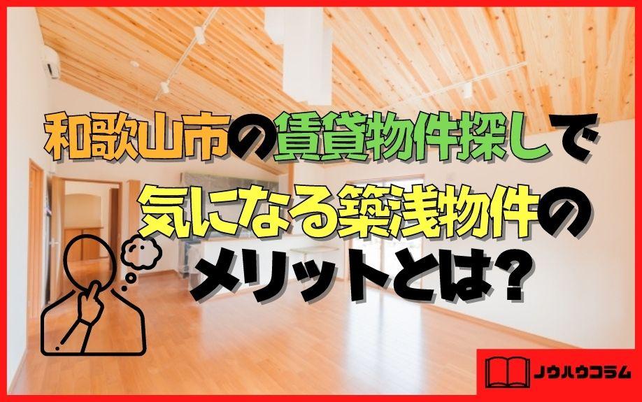 和歌山市の賃貸物件探しで気になる築浅物件のメリットとは?の画像