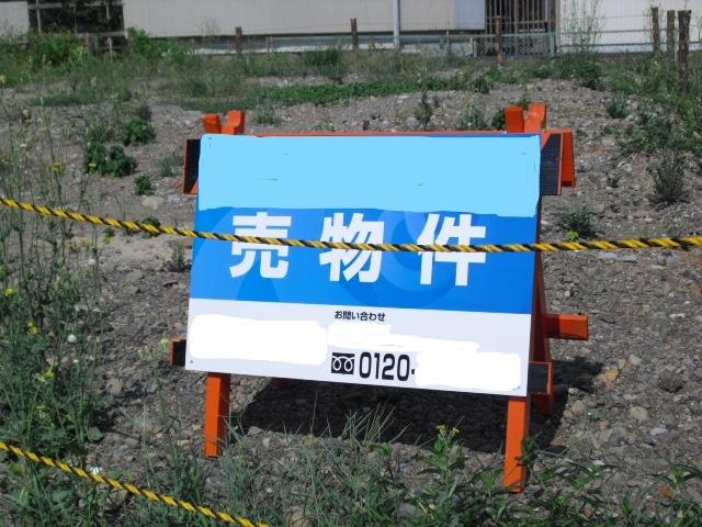 【解体・測量】売り土地に資金は必要?【富士ケ丘サービス】の画像
