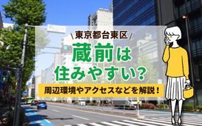 東京都台東区蔵前は住みやすい?周辺環境やアクセスなどを解説!の画像