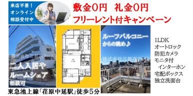 敷金0円・礼金0円・フリーレント付の分譲賃貸マンションの画像