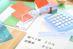 不動産購入の前に知っておきたい建ぺい率と容積率の基礎知識を解説の画像