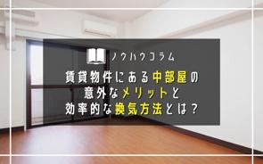 賃貸物件にある中部屋の意外なメリットと効率的な換気方法とは?の画像