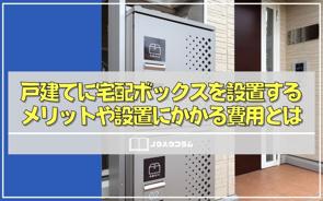 戸建てに宅配ボックスを設置するメリットや設置にかかる費用とは?の画像