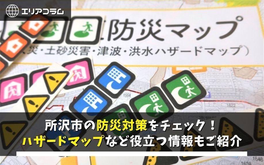 所沢市の防災対策をチェック!ハザードマップなど役立つ情報もご紹介の画像