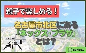 親子で楽しめる!名古屋市北区にある「ネックス・プラザ」とは?の画像