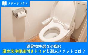 賃貸物件選びの際に温水洗浄便座付きトイレを選ぶメリットとは?の画像
