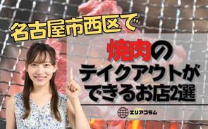 名古屋市西区で焼肉のテイクアウトができるお店2選の画像